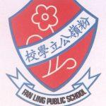 粉嶺公立小學