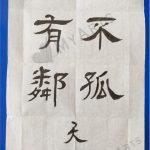 成人書法-01-03
