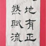 成人書法-01-12